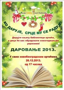 Даровање 2013.