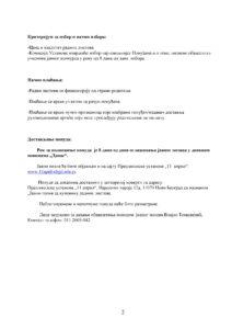 Јавни позив - Радни листови, стр. 2